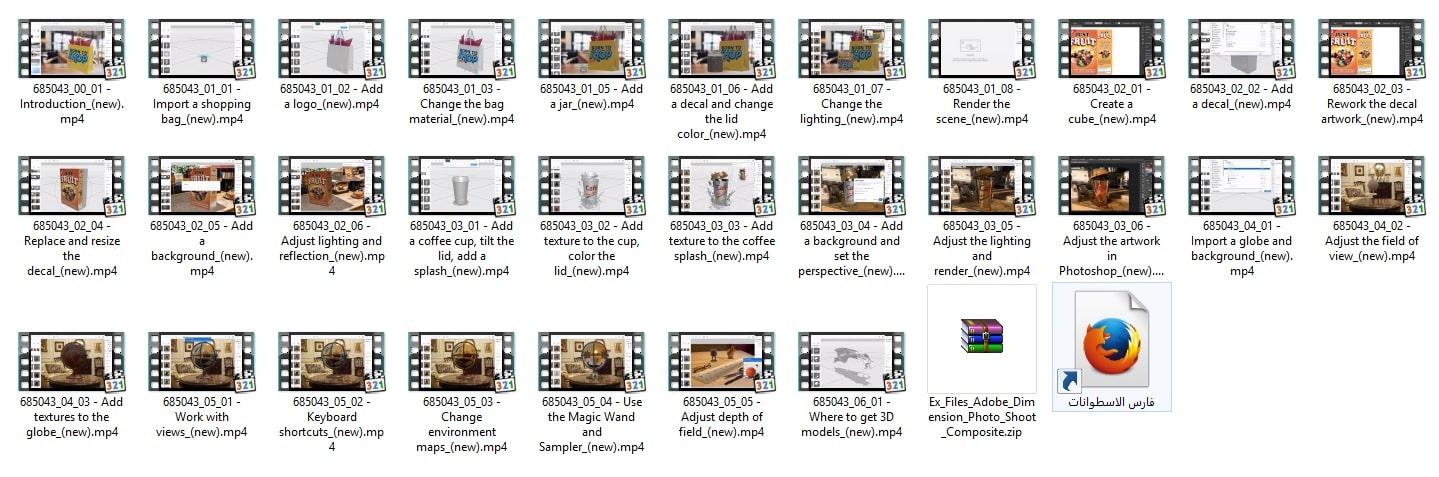 كورس أساسيات العمل ببرنامج أدوبى دايمنشن   Adobe Dimension Photo Shoot Composite