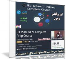 كورس أيلتس 2018   IELTS Band 7+ Complete Prep Course
