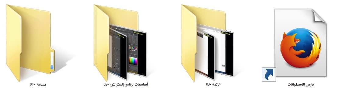 كورس إليستريتور للمبتدئين   Adobe illustrator CC beginner   فيديو بالعربى من يوديمى