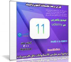 كورس برمجة تطبيقات الايفون والايباد   Swift 4 & iOS11   فيديو بالعربى