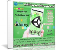 كورس تصميم وتطوير وبرمجة الالعاب | Unity3D for Android and IOS | فيديو بالعربى من يوديمى