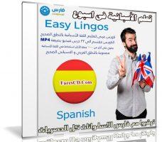 كورس تعلم اللغة الأسبانية فى اسبوع | Easy Lingos Spanish | فيديو بالعربى