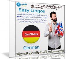كورس تعلم اللغة الألمانية فى اسبوع | Easy Lingos German | فيديو بالعربى
