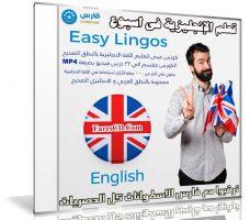 كورس تعلم اللغة الإنجليزية فى اسبوع | Easy Lingos English | فيديو بالعربى