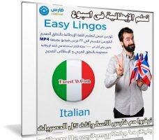 كورس تعلم اللغة الإيطالية فى اسبوع | Easy Lingos Italian | فيديو بالعربى