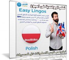 كورس تعلم اللغة البولندية فى اسبوع | Easy Lingos Polish | فيديو بالعربى