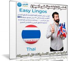 كورس تعلم اللغة التايلندية فى اسبوع | Easy Lingos Thai | فيديو بالعربى