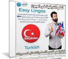 كورس تعلم اللغة التركية فى اسبوع | Easy Lingos Turkish | فيديو بالعربى