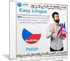 كورس تعلم اللغة التشيكية فى اسبوع | Easy Lingos Czech | فيديو بالعربى