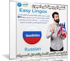 كورس تعلم اللغة الروسية فى اسبوع | Easy Lingos Russian | فيديو بالعربى