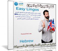 كورس تعلم اللغة العبرية فى اسبوع | Easy Lingos Hebrew | فيديو بالعربى