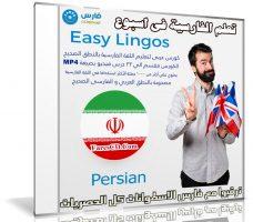 كورس تعلم اللغة الفارسية فى اسبوع | Easy Lingos Persian | فيديو بالعربى