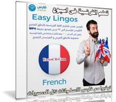 كورس تعلم اللغة الفرنسية فى اسبوع | Easy Lingos French | فيديو بالعربى