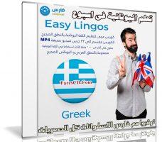 كورس تعلم اللغة اليونانية فى اسبوع | Easy Lingos Greek | فيديو بالعربى