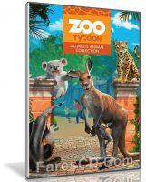 لعبة حديقة الحيوان 2018   Zoo Tycoon Ultimate Animal Collection