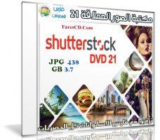 مكتبة الصور العملاقة | Shutterstock Complete Bundle – DVD 21