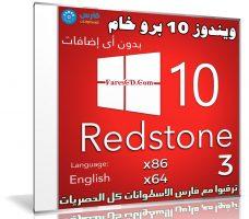 ويندوز 10 برو خام | Windows 10 Pro Redstone 3 | بتحديثات فبراير 2018