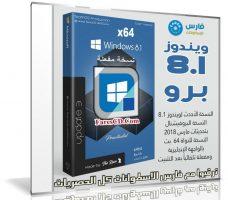 ويندوز 8.1 برو | Windows 8.1 Pro Vl Update 3 X64 | بتحديثات مارس 2018