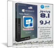 ويندوز 8.1 برو | Windows 8.1 Pro Vl Update 3 X86 | بتحديثات مارس 2018