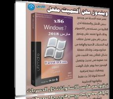 ويندوز سفن ألتميت مفعل | Windows 7 Ultimate  X86 | بتحديثات مارس 2018