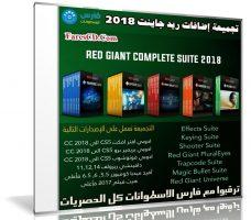 إصدار جديد من تجميعة إضافات ريد جاينت | Red Giant Complete Suite 12.03.2018
