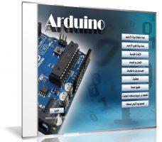 احتراف برمجة الاردوينو Arduino    فيديو بالعربى   للمهندس طارق الشرقاوى