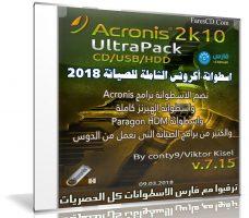 اسطوانة أكرونس الشاملة للصيانة | Acronis 2k10 UltraPack 7.20