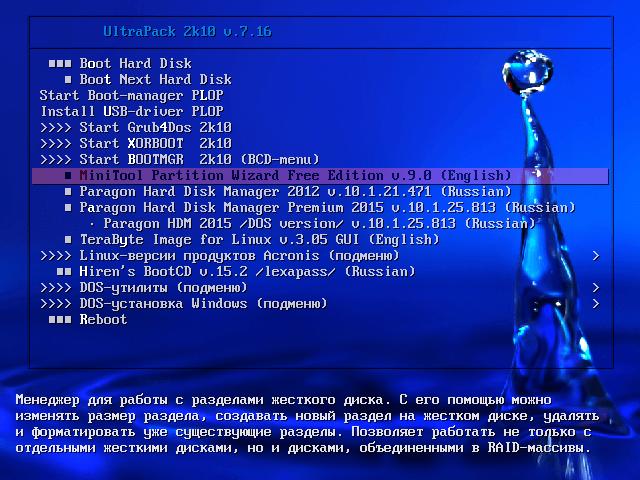 اسطوانة أكرونس الشاملة للصيانة | Acronis 2k10 UltraPack 7.16