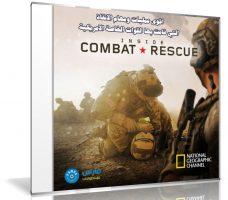 السلسلة الوثائقبة | مهام  إنقاذ القوات الخاصة الأمريكية | Inside Combat Rescue