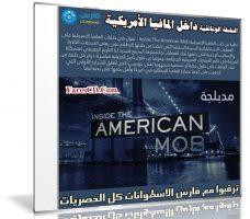 السلسلة الوثائقية المدبلجة | Inside The American Mob | داخل المافيا الأمريكية