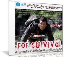 السلسلة الوثائقية المميزة | من اجل البقاء For Survival | جميع المواسم