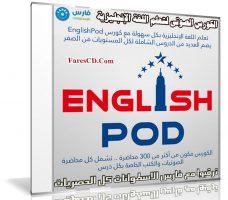 الكورس الصوتى لتعلم اللغة الإنجليزية | EnglishPod.com | كتب + PDF