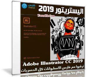 برنامج أدوبى إليستريتور 2019   Adobe Illustrator CC 2019 v23.1.0.670