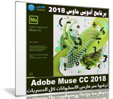 برنامج أدوبى ماوس 2018 | Adobe Muse CC v2018.1.0.266