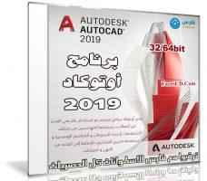 برنامج أوتوكاد | Autodesk AutoCAD 2019.1.2
