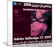 برنامج إن ديزين 2019 | Adobe InDesign CC 2019 v14.0.1