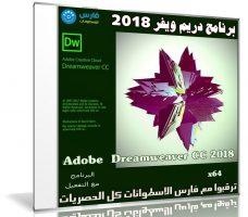 برنامج دريم ويفر 2018 | Adobe Dreamweaver CC 2018 v18.1.0.10155