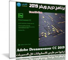 برنامج دريم ويفر 2019 | Adobe Dreamweaver CC 2019 v19.0 Build 11193