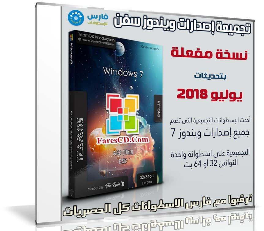 تجميعة إصدارات ويندوز سفن | Windows 7 Aio x86x64 13in1 | بتحديث يوليو 2018