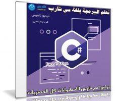 تعلم البرمجة بلغة سى شارب   C# Form Zero to Hero   بالعربى من يوديمى
