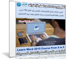 تعليم وورد 2010 من الصفر للإحتراف | Learn Word 2010 Course From A to Z | بالعربى من يوديمى