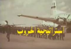 سلسلة استراتيجيات الحروب | War Strategies | وثائقى مدبلج
