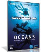 سلسلة المحيطات الوثائقبة | Oceans | كاملة مترجمة من BBC