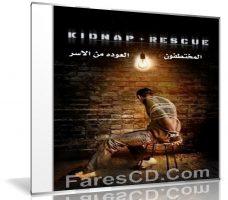 سلسلة المختطفون العوده من الاسر Kidnap & Rescue |  وثائقى 7 أفلام مدبلجة