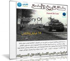 سلسلة تاريخ الأسلحة | History Of Weapons | مدبلجة 14 حلقة