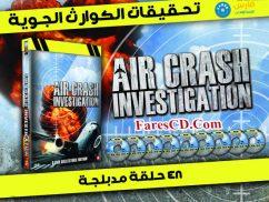 سلسلة تحقيقات الكوراث الجوية | Air Crash | مدبلجة 48 فيلم