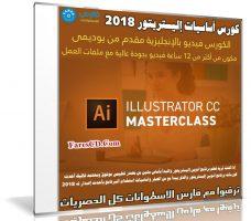 كورس أساسيات إليستريتور 2018 | Illustrator CC 2018 MasterClass