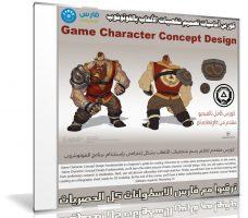 كورس أساسيات تصميم شخصيات الألعاب بالفوتوشوب   Game Character Concept Design