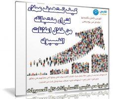 كورس إحتراف استهداف العملاء لشراء منتجات بواسطة إعلانات فيسبوك | فيديو بالعربى