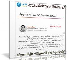 كورس إحتراف تخصيص إعدادات أدوبى بريمير | Premiere Pro CC Customization